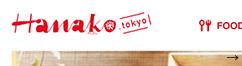 hanako.tokyo
